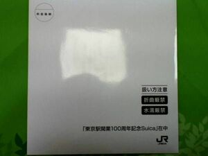 東京駅開業100周年 記念 Suica 新品完全未開封 3枚セット