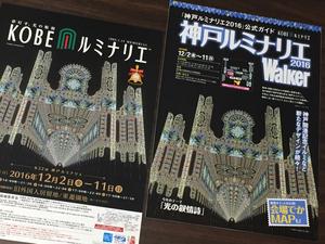 神戸ルミナリエ Walker 2016 公式ガイド チラシ