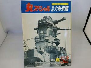 丸スペシャル 日本海軍艦艇シリーズ No.52 戦艦大和・武蔵