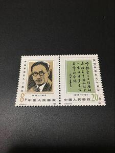 ★既決★ 中国切手 2種完  1985年 未使用