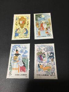 ★既決★中国切手 鄭和の西洋渡航580周年 1985年 4種完 未使用品