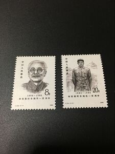 ★既決★中国切手  林伯渠同士誕生100周年 2種完 未使用