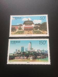 ★既決★中国切手 重慶  2種完 未使用