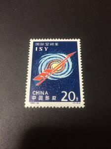 ★既決★中国切手 空間 1種完  未使用