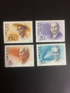 ★既決★中国切手 未使用 4種完 科学者