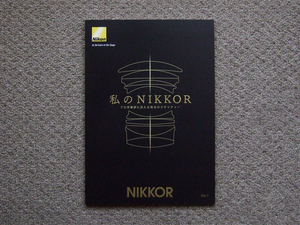 [ catalog only ]Nikon my NIKKOR Vol.1 inspection booklet AF-S PC-E Micro my Nikkor beautiful goods