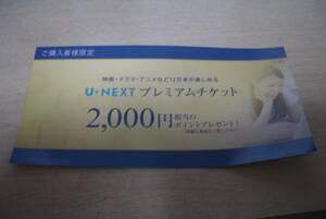 【即決のみ】 U-NEXT プレミアムチケット