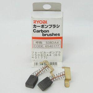 【送料無料!】リョービ/RYOBI カーボンブラシ 508DA4 CODE.6540177 2個入 1箱
