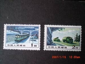 普15 運輸図高額普通切手 2種完 未使用 1973年 中共・新中国 VF/NH