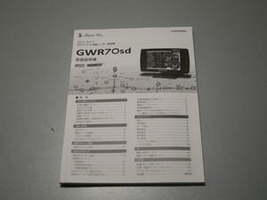 ユピテル レーダー探知機 GWR70sd 取扱説明書 no2
