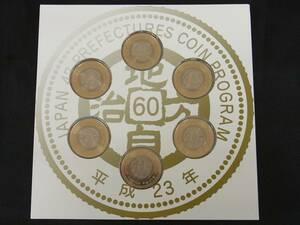 平成23年 地方自治法施行60周年記念 500円バイカラークラッド貨幣セット 6枚セット