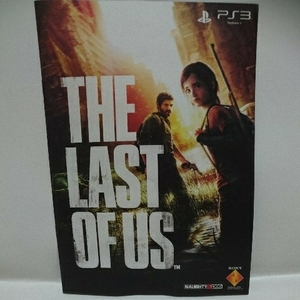 【非売品・希少品】ps3 The Last of Us チラシ パンフレット ラストオブアス ラスアス