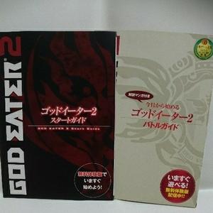 【非売品】GOD EATER2 バトル・スタートガイド 2冊セット ゴッドイーター2
