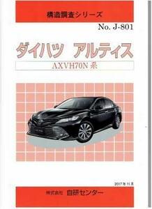 【即決】構造調査シリーズ/ダイハツ アルティス AXVH70N 系  j-801