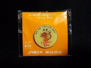 JR 東日本 東武鉄道 龍之進 ピンバッジ t33