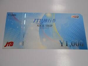 JTB 旅行券 ナイストリップ 1000 円