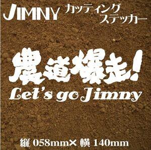 ジムニー乗りのカッティングステッカー!【農道爆走 let's go jimny】白文字 JA11 JB23 デカール ジムニー 四駆