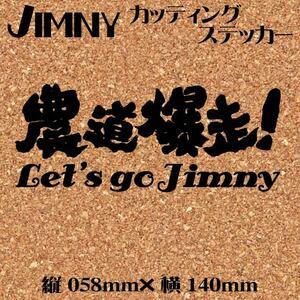 ジムニー乗りのカッティングステッカー!【農道爆走 let's go jimny】黒文字 JA11 JB23 デカール ジムニー 四駆