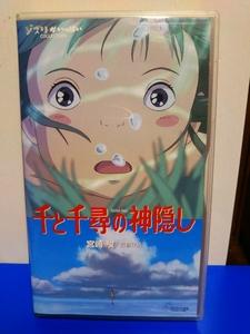 VHSビデオテープ 千と千尋の神隠し スタジオジブリ 宮崎駿 非レンタル超美品 他作品案内パンフレット付 白いカセットテープ