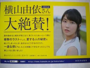 レア AKB48 横山由依さん大絶賛 僕はロボットごしの君に恋をする ポップ POP 非売品 追跡できる発送方法で発送
