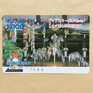 【使用済】 オレンジカード JR西日本 マンスリー京都 七夕祭(北野天満宮)