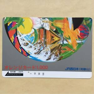 【使用済1穴】 オレンジカード JR西日本