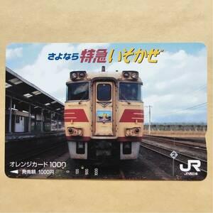 【使用済】 オレンジカード JR西日本 さよなら特急いそかぜ