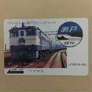 【使用済】 オレンジカード JR西日本 ブルートレイン瀬戸号とヘッドマーク