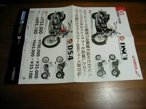 ドラッグスター クラシック400 ドラッグスター400 DSC4 DS4 VH01J 販売店用ポスターカタログ