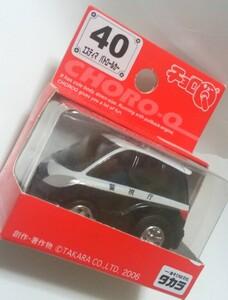 新品!チョロQ 警視庁 エスティマ パトロールカー 40 タカラ 2006年 パトカー