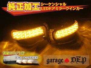 T260系 アリオン LEDドアミラー 流れるウィンカー シーケンシャル トヨタ
