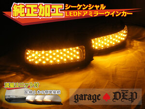 ZRR70系 ノア LEDドアミラー 流れるウィンカー シーケンシャル トヨタ