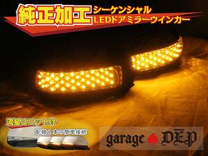 AHR20系 エスティマハイブリット LEDドアミラー 流れるウィンカー シーケンシャル トヨタ