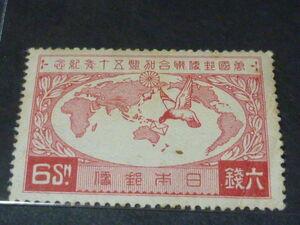 11.24 日本切手№50 1927年 UPU加盟50年 6銭 未使用NH・折スジ、点シミ有
