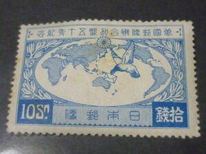 11.26 日本切手 記45 1927年 UPU加盟50年 10銭 未使用OH