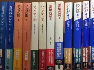 = 小説 12冊 (蒼穹のかなたへ、千尋の闇、ハングマン、悪徳の都、審問、黒蠅 セット)
