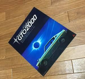 ギャランGTO2000 GALANT GTO 2000 ▼ 2000GSR 2000GS-5 カタログ パンフレット S48/10 A57C A55C 4G52 アストロンエンジン 三菱 MMC