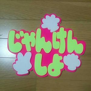 "handmade ""uchiwa"" fan * panel only * deco panel *......."