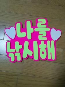 "handmade ""uchiwa"" fan * panel only * deco panel * I . fishing ..* hangul"