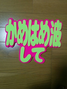 "handmade ""uchiwa"" fan * panel only * deco panel * tortoise is . wave do"