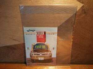 当時物 旧車 レトロ 三菱 三菱自動車販売株式会社 ふそうエンジンオイル 大型車用 カタログ パンフレット チラシ 1109A3番