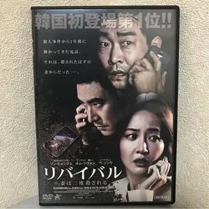 リバイバル 妻は二度殺される DVD 日本語吹替
