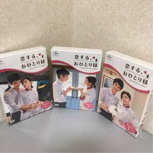 恋する、おひとり様 (オリジナル・バージョン) DVD-SET1・2・3
