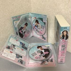 私の妖怪彼氏 DVD-BOX1 国内正規品