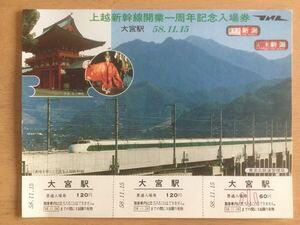上越新幹線開業1周年記念乗車券