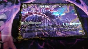 デュエルマスターズ デュエマ DM DMX26 ファイナルメモリアルパック ~DS・Rev・RevF編~ 龍魂宮殿ブラックロ
