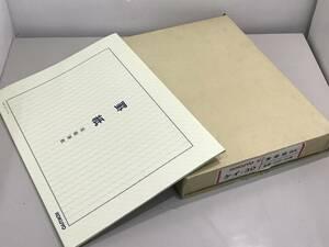 10冊セット KOKUYO コクヨ 罫紙 B4 ケイ-30 薄罫紙 高級薄紙 B4 和紙藍刷 13行 100枚