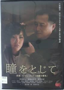 DVD R落●瞳をとじて/萩原流行 福地亜紗美