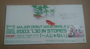 Ветер ◆ Основной дебютный сингл «Я не одинок» ◆ не продается не для продажи Sale Printpop ◆ Хорошее состояние