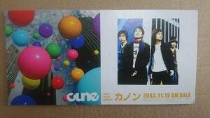 """CUNE ◆ Standpop for sale for storefront of single """"Kanon"""""""